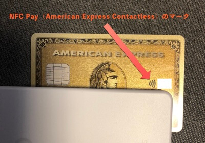 AMEXゴールドカードに付帯しているAmerican Express Contactless