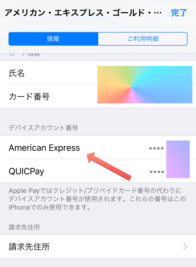 Apple PayでNFC PayであるAmerican Express Contactlessが使える